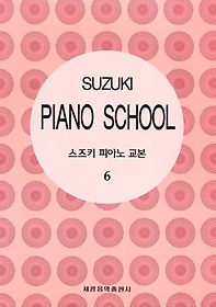 스즈키 피아노교본 6