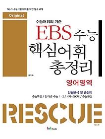 EBS 수능 핵심어휘 총정리 영어영역 (2014)