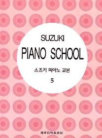 스즈키 피아노교본 5