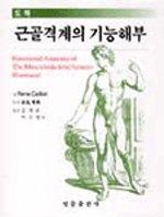 (도해)근골격계의 기능해부Functional Anatomy of The Musculoskeletal System: Illustrated