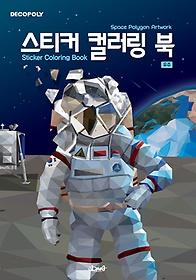 스티커 컬러링 북 - 우주