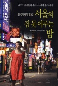 서울의 잠 못 이루는 밤