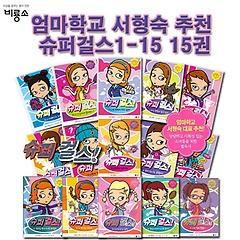 엄마학교서형숙추천 슈퍼걸스1-15 15권