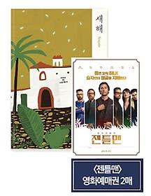 새해 +  영화예매권(2매)