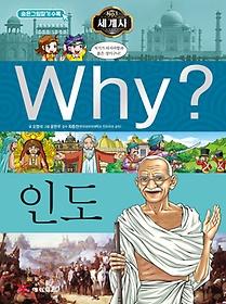 Why? 세계사 인도