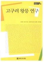 고구려 왕릉 연구