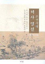 조선시대 처사열전