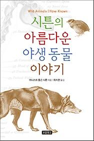 시튼의 아름다운 야생 동물 이야기