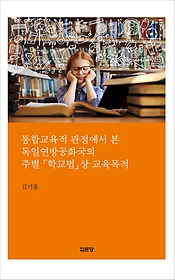 "<font title=""통합교육적 관점에서 본 독일연방공화국의 주별 학교법상 교육목적"">통합교육적 관점에서 본 독일연방공화국의 ...</font>"
