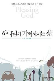 하나님이 기뻐하시는 삶