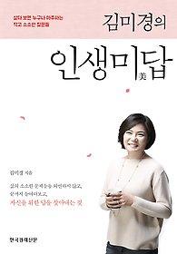 김미경의 인생미답 - 체험판