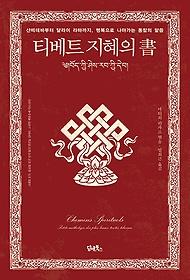 티베트 지혜의 서
