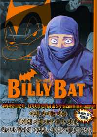 빌리 배트 3