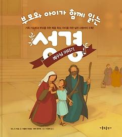 "<font title=""부모와 아이가 함께 읽는 성경 - 예수님 이야기"">부모와 아이가 함께 읽는 성경 - 예수님 이...</font>"