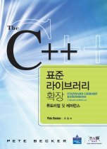 The C++ 표준 라이브러리 확장 - 튜토리얼 및 레퍼런스