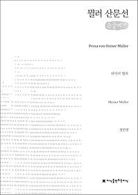 뮐러 산문선 (큰글씨책)