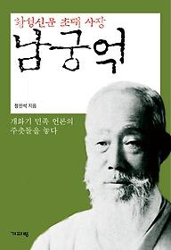 황성신문 초대사장 남궁억