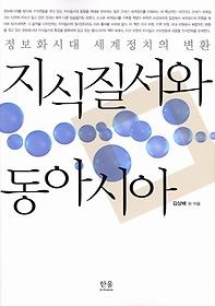 지식질서와 동아시아 (무선)