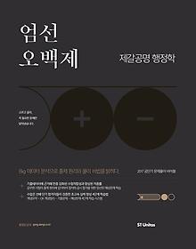 2017 엄선 오백제 제갈공명 행정학
