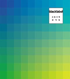 블랙라벨 고등수학 공식집