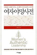 여자야망사전