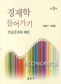 경제학 들어가기 연습문제와 해답