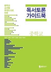 독서토론가이드북 - 중학교