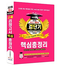 """<font title=""""2018 ALL NEW 검단기 고졸검정고시 핵심총정리 바이블"""">2018 ALL NEW 검단기 고졸검정고시 핵심총...</font>"""