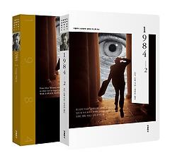 1984 2 미니북 세트 (한글판+영문판)