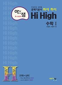 아샘 Hi High 고등 수학 1 (2021)