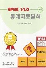 SPSS 14.0 통계자료분석