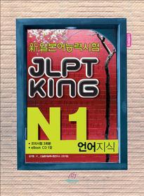 JLPT KING N1 언어지식