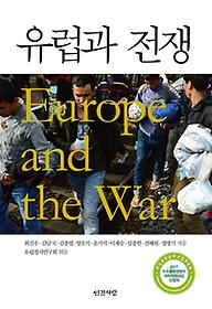 유럽과 전쟁 =Europe and the war