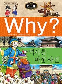 Why? 한국사 역사를 바꾼 사건