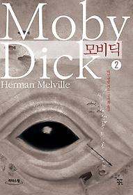 모비딕 2 (큰글자책)