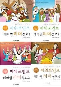 파워포인트 테마별 리더설교 1~4권 세트