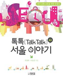 톡톡 서울 이야기 : 한국 문화 교육을 위한 안내서