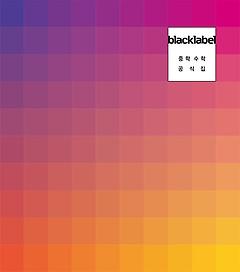 블랙라벨 중학수학 공식집