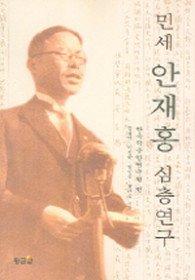 민세 안재홍 심층연구