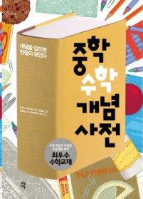 중학 수학 개념 사전