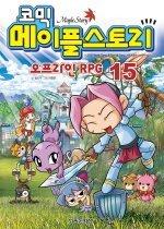 코믹 메이플스토리 - 오프라인 RPG 15