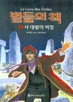 별들의 책 2