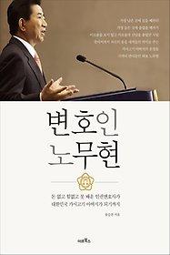 [90일 대여] 변호인 노무현