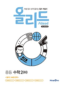올리드 Allead 중등 수학 2 (하/ 2021년용)