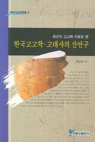 한국고고학 고대사의 신연구