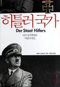 히틀러 국가