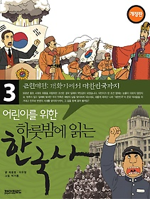 어린이를 위한 하룻밤에 읽는 한국사 3