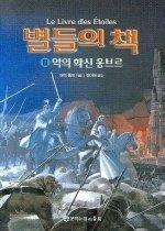 별들의 책 3
