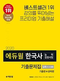 [심화] 2020 에듀윌 한국사능력검정시험 기출문제집 - 1,2,3급