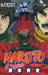 NARUTO 69 (コミック)